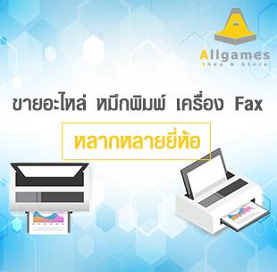 ขายอะไหล่ หมึกพิมพ์ เครื่อง Fax หลากหลายยี่ห้อ