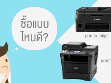 เทคนิคการเลือกซื้อเครื่องพิมพ์ให้เหมาะสมกับการใช้งาน