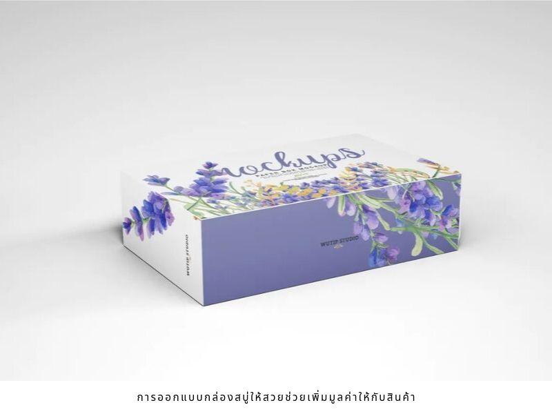 การออกแบบกล่องสบู่ให้สวยช่วยเพิ่มมูลค่าให้กับสินค้า 02