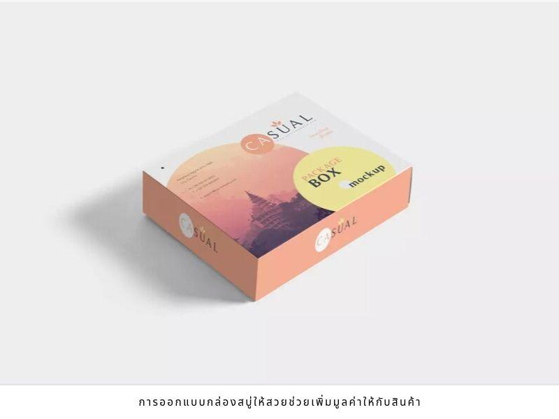 การออกแบบกล่องสบู่ให้สวยช่วยเพิ่มมูลค่าให้กับสินค้า 03