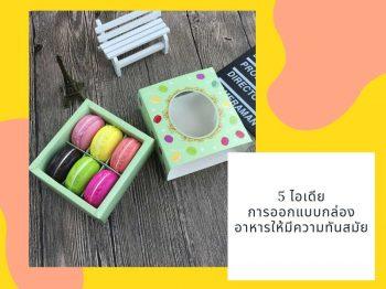 3 ไอเดียการออกแบบกล่องอาหารให้มีความทันสมัย