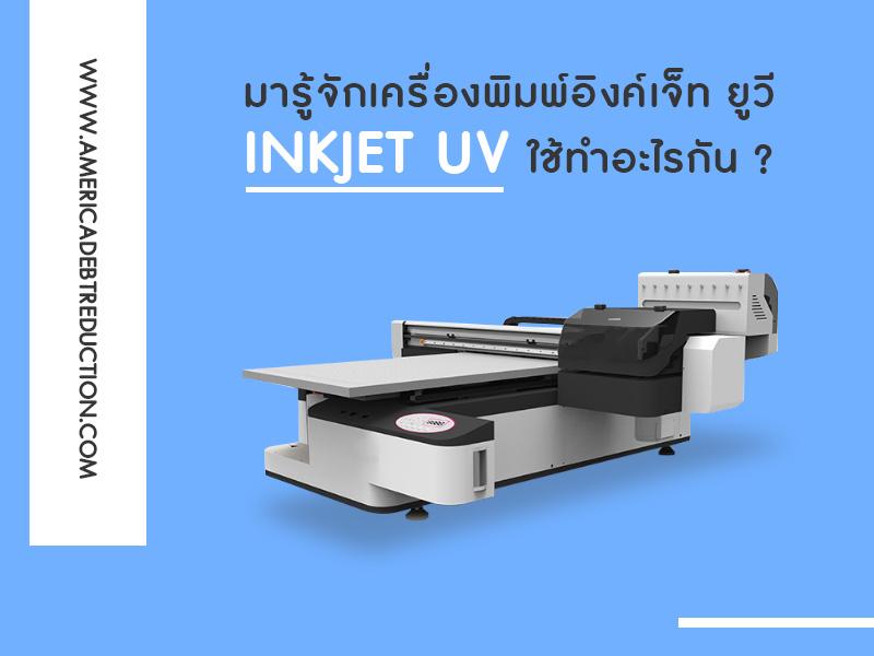 """มารู้จัก เครื่องพิมพ์อิงค์เจ็ท ยูวี """" Inkjet UV """" ใช้ทำอะไรกัน ?"""